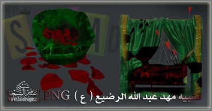 حقيبة شهر محرم الشامله للتصاميم رااائــعه جداً Alshiaclubs-77e526c6be