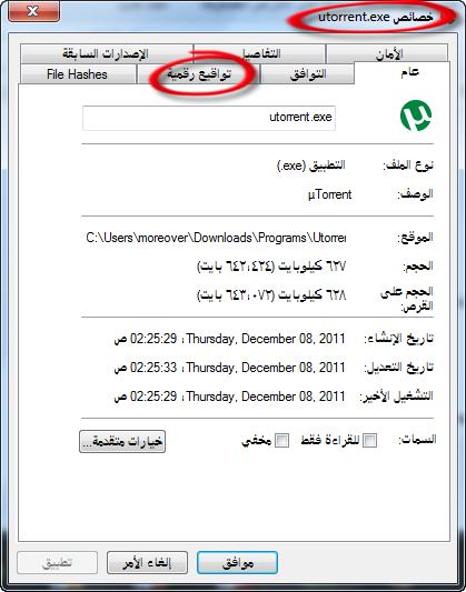 كيف تعرف الملفات السليمة من المصابة  Alshiaclubs-fbcaf07624